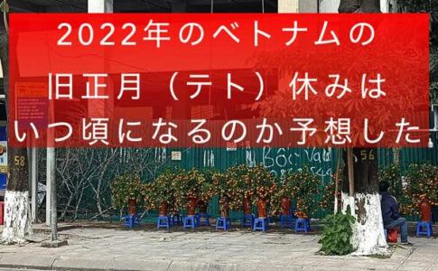 tet-holiday-2022-forecast