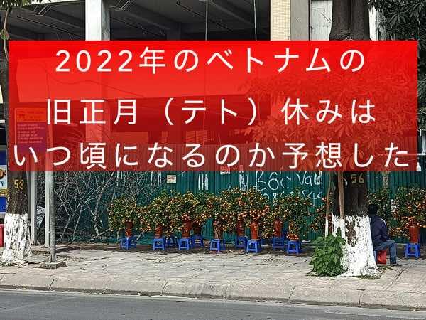 tet-holiday-2022-forecast