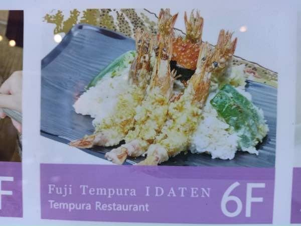 fujitenpura-idaten-hanoi-0IMG20210424203126