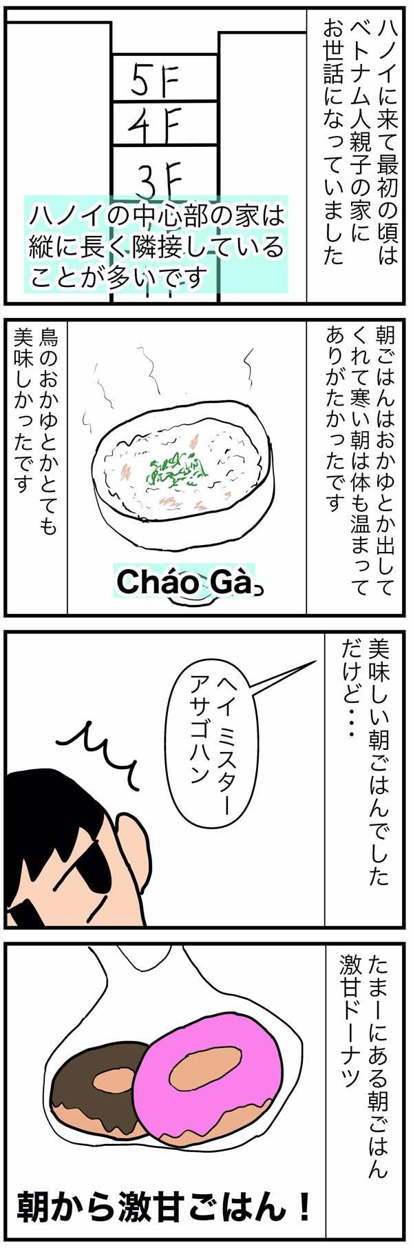 cartoon-breakfast-in-hanoi1