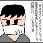 cartoon-in-the-taxi-thumb