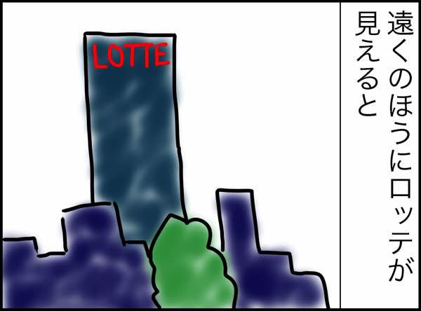 cartoon-lotte-can-be-seen-in-the-distance_thumb