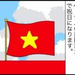 cartoon-vietnam-national-foundation-day-2-9-2021-thumb